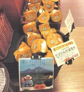 くりりんかぼちゃ