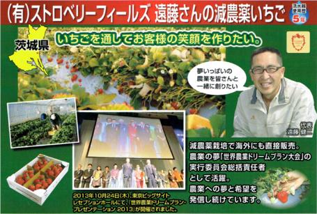 遠藤さんの減農薬イチゴ