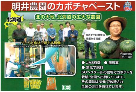 明井農園のかぼちゃペースト