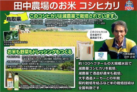 田中農場のコシヒカリ