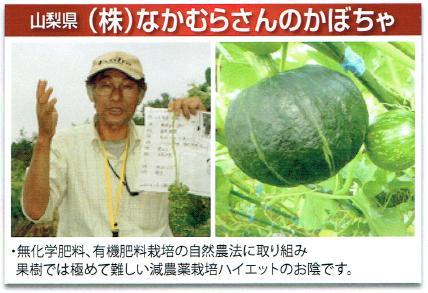 nakamura-san.png