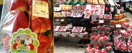 大川農園さんのイチゴ