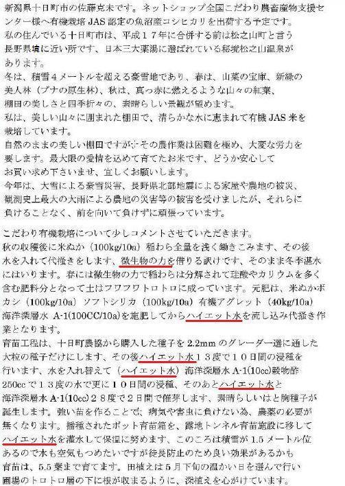 sato's letter.JPG