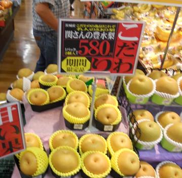 梨の売場写真