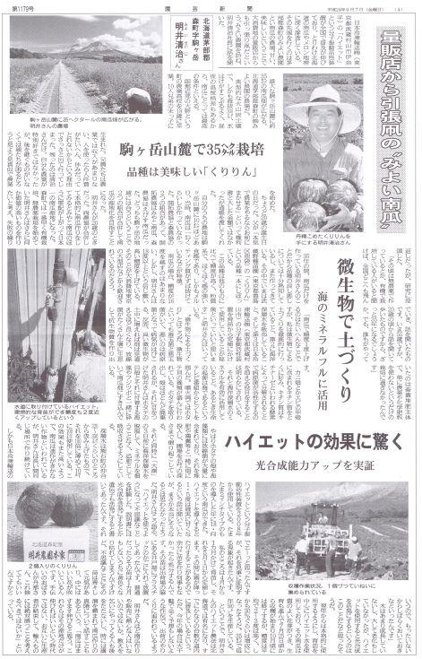 20120907engei.JPG