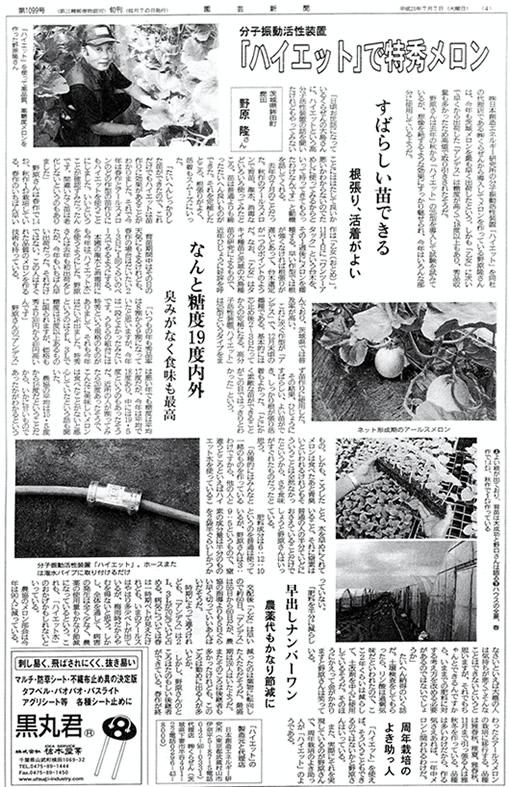 鶏鳴新聞 4月5日号 連載記事